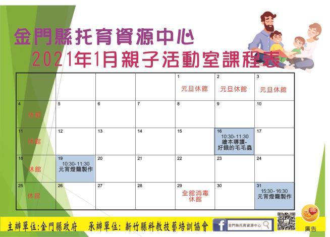 110年1月親子活動課程表
