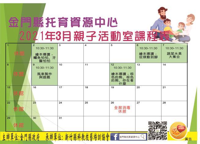 110年3月親子活動課程表