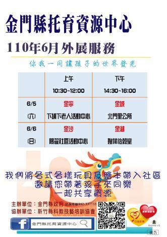 110年6月外展服務時間表