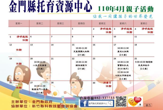 110年4月親子活動課程表