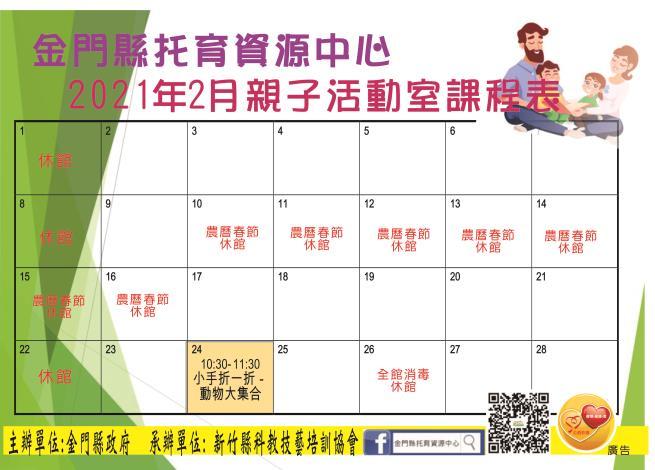 110年2月親子活動課程表