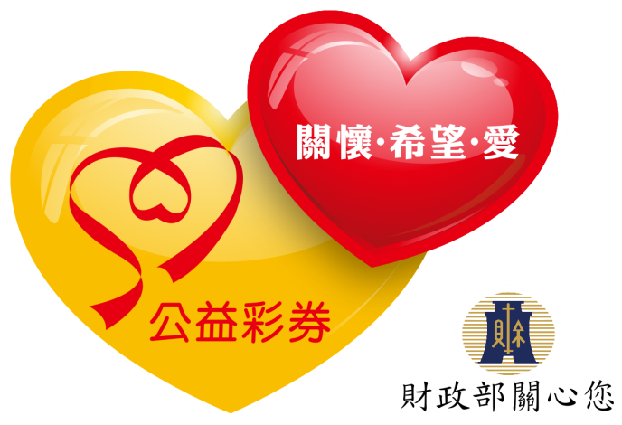 公益彩券logo
