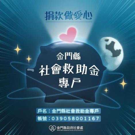 【金門縣社會救助金專戶|捐款做❤️愛心】