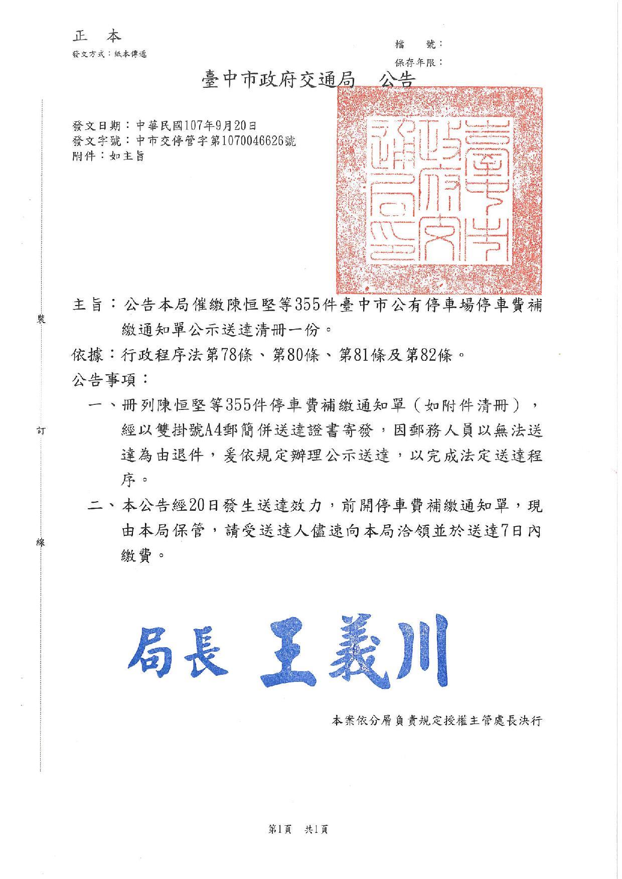臺中市政府交通局停車費補繳公告 (2)