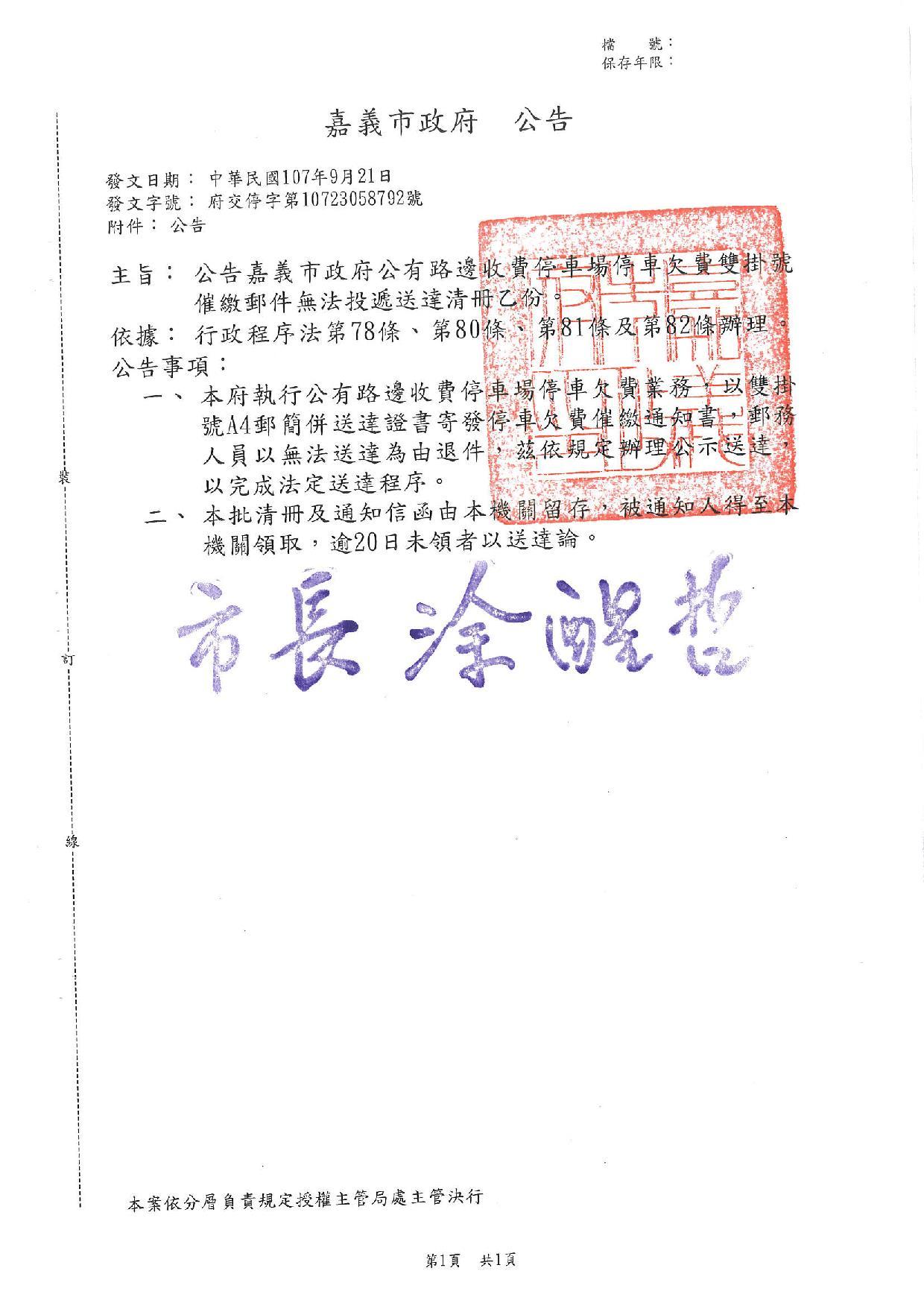 嘉義市政府停車費補繳公告 (2)