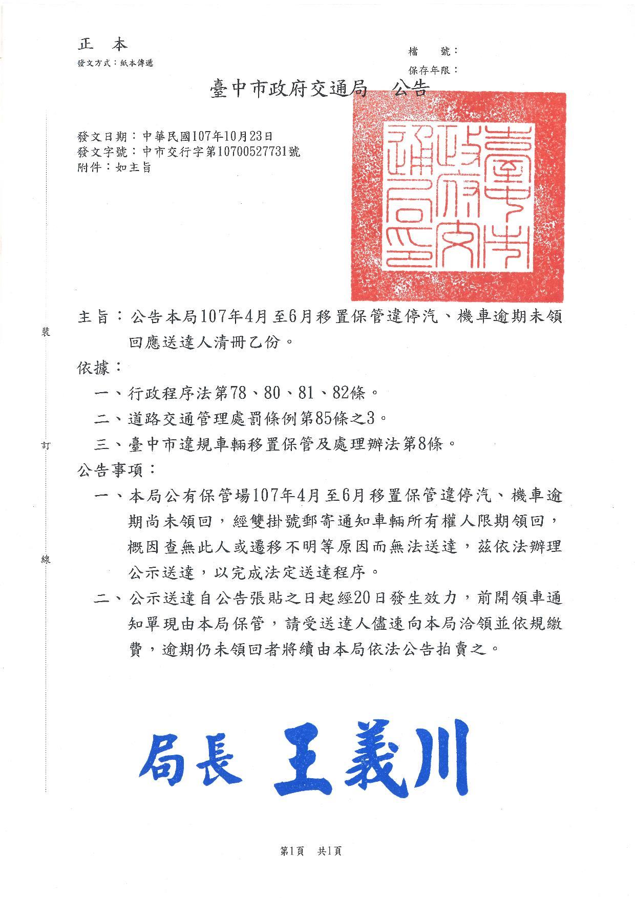 臺中市政府交通局拖吊車公告1