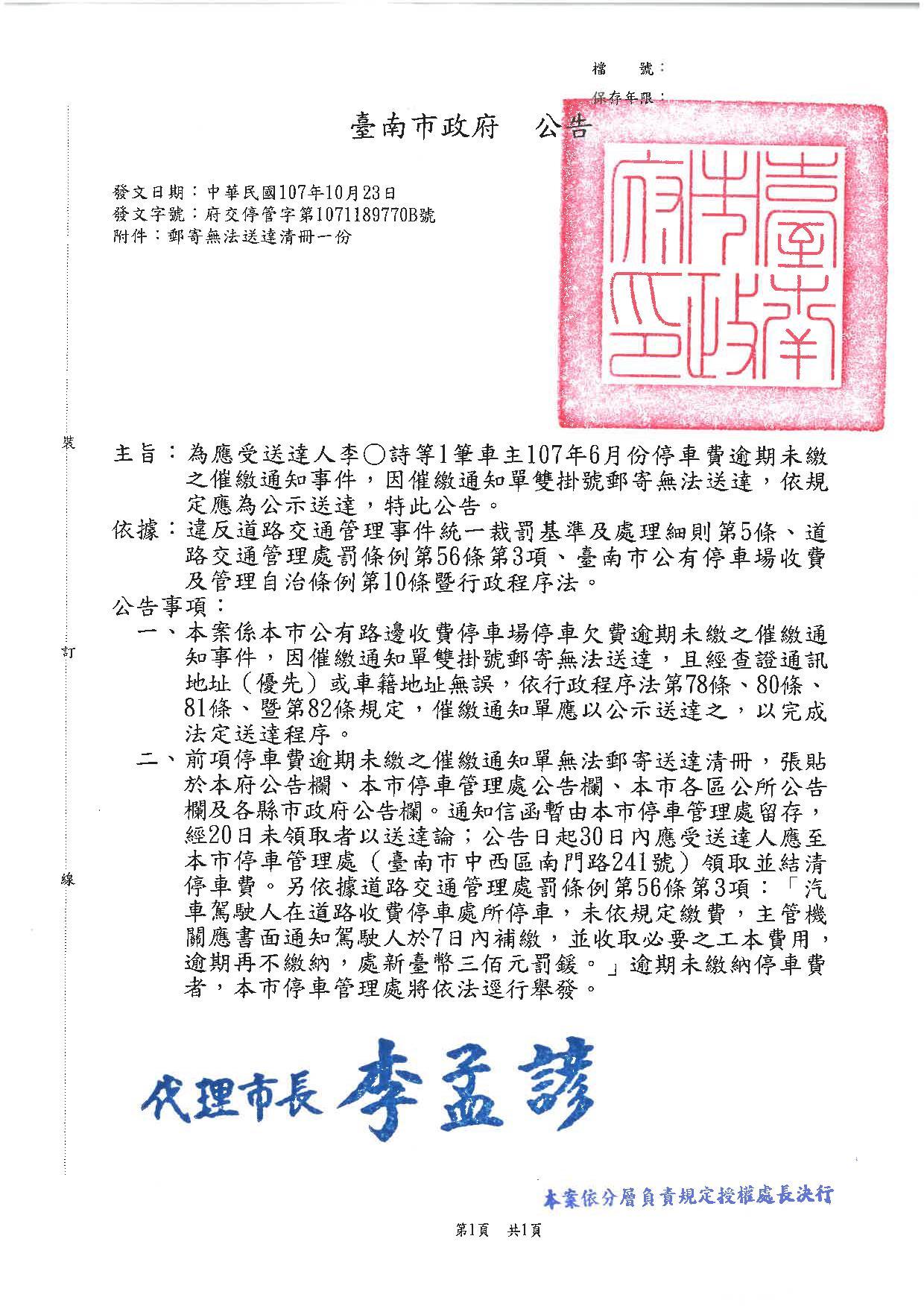 臺南市政府停車費補繳公告 (2)