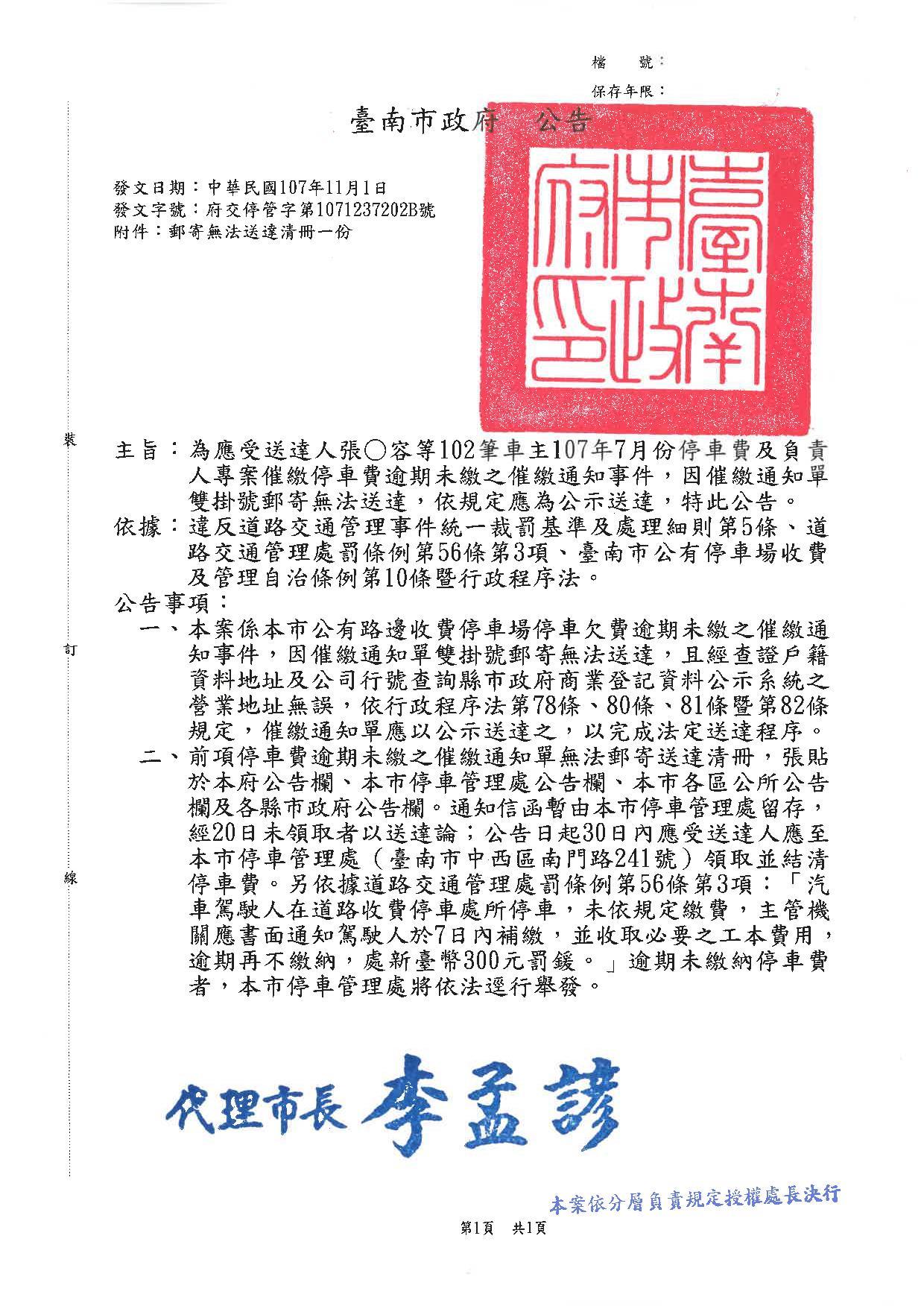 臺南市政府停車費補繳公告