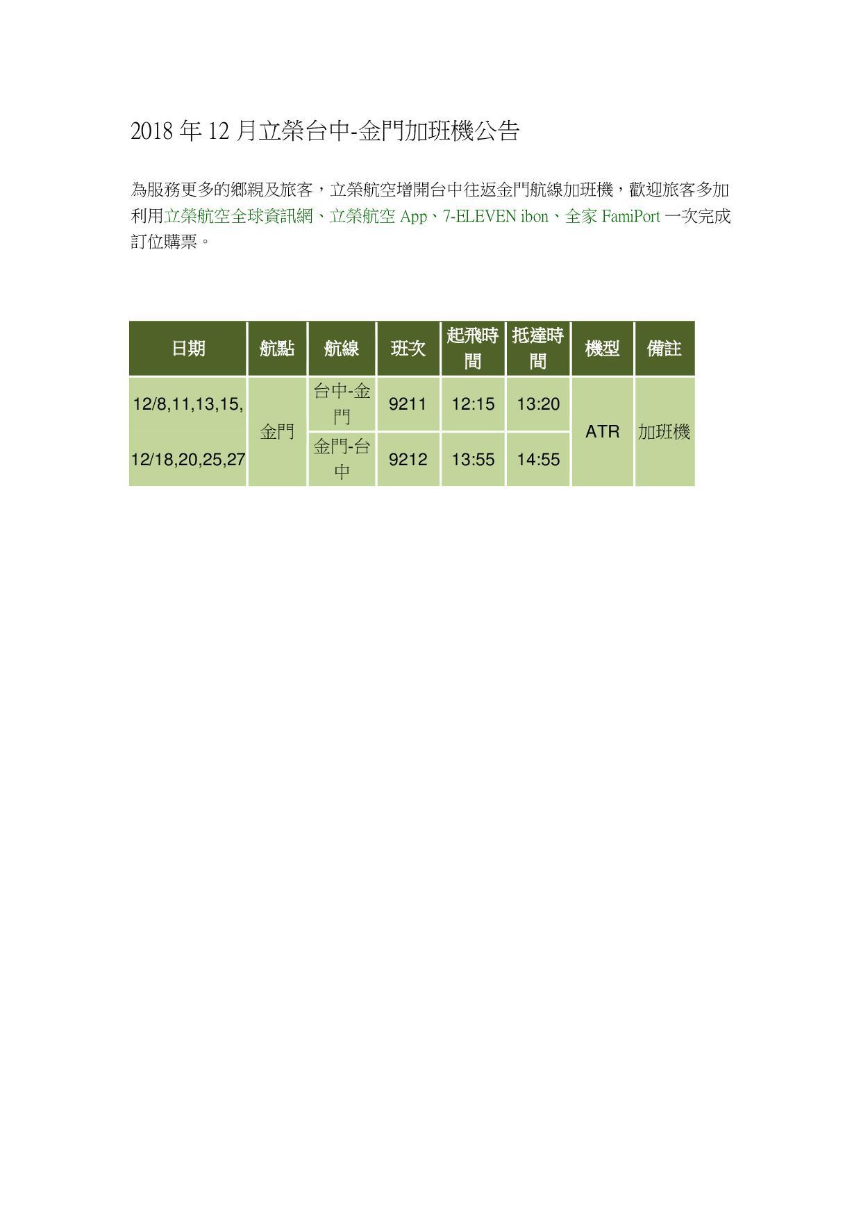 2018年12月立榮台中-金門加班機公告