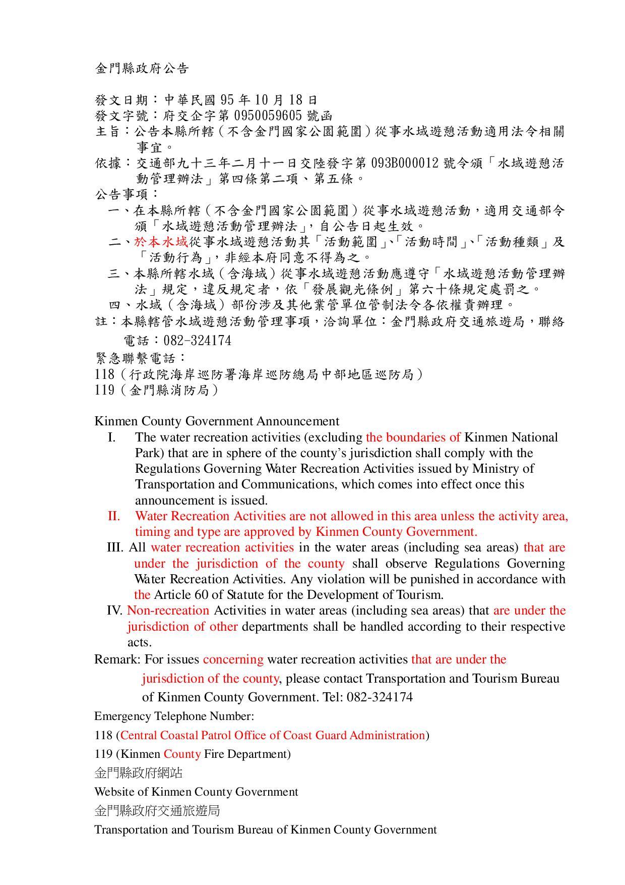 公告-金門縣限制水域遊憩活動補充規定
