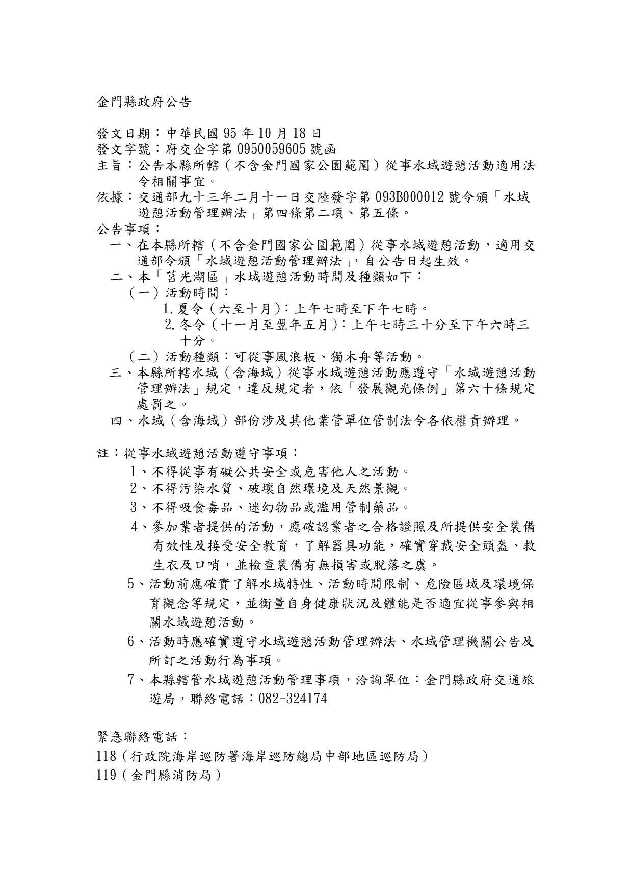 公告-莒光湖區
