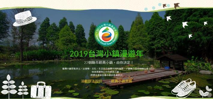 交通部觀光局舉辦「2019台灣小鎮漫遊年」票選活動 來替烈嶼鄉投下一票吧!