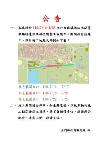 公告7/14~7/25進行浯江北堤停車場路邊停車格調整工程施工