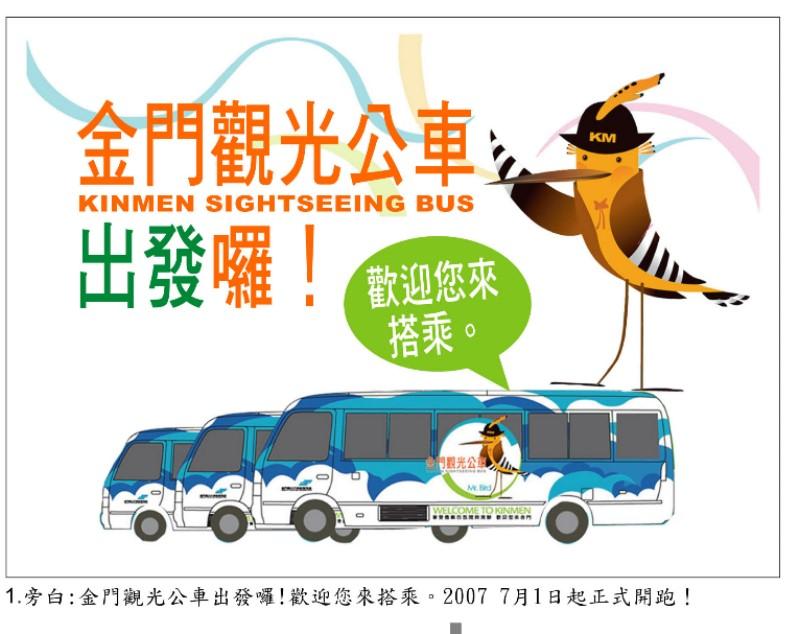 交通旅遊局-觀光公車01