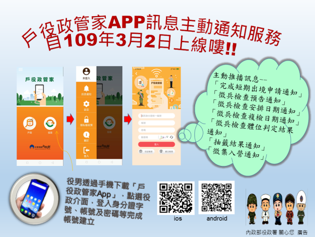 正確版-戶役政管家 APP訊息主動通知服務功能宣導海報