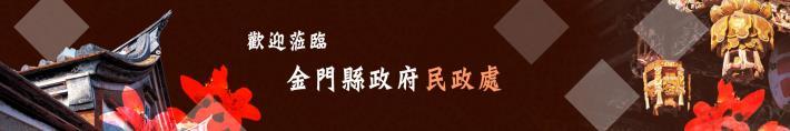 民政banner