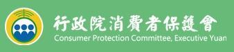 行政院消費者保護會網站