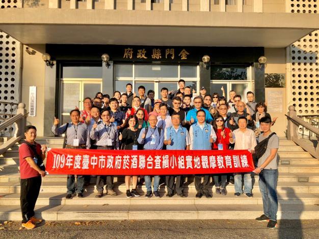 1091104台中市政府參訪活動(2)