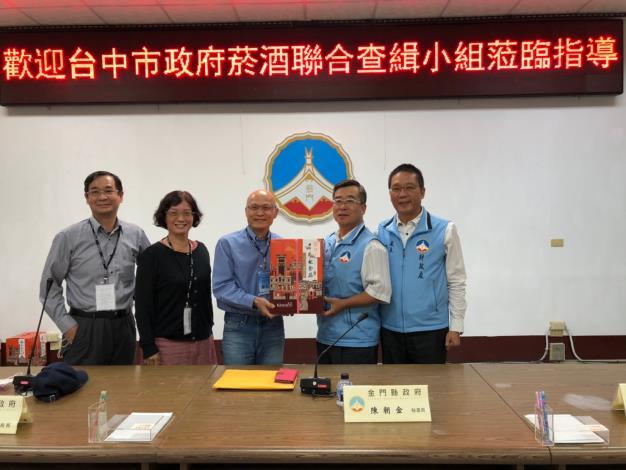 1091104台中市政府參訪活動(1)