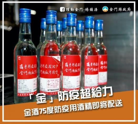1090226發放防疫酒精