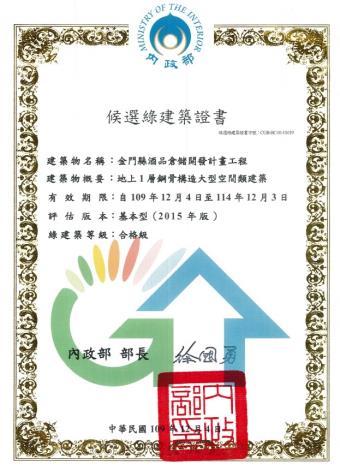1091204酒品倉儲開發計畫工程候選綠建築