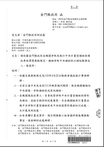 訂定「金門縣政府各機關爭取及執行中央計畫型補助款業務績效考核要點」(2)