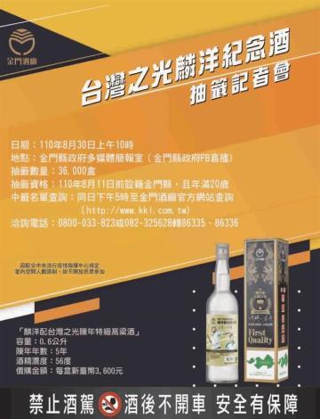 麟洋配台灣之光陳年金門高粱酒上市-1