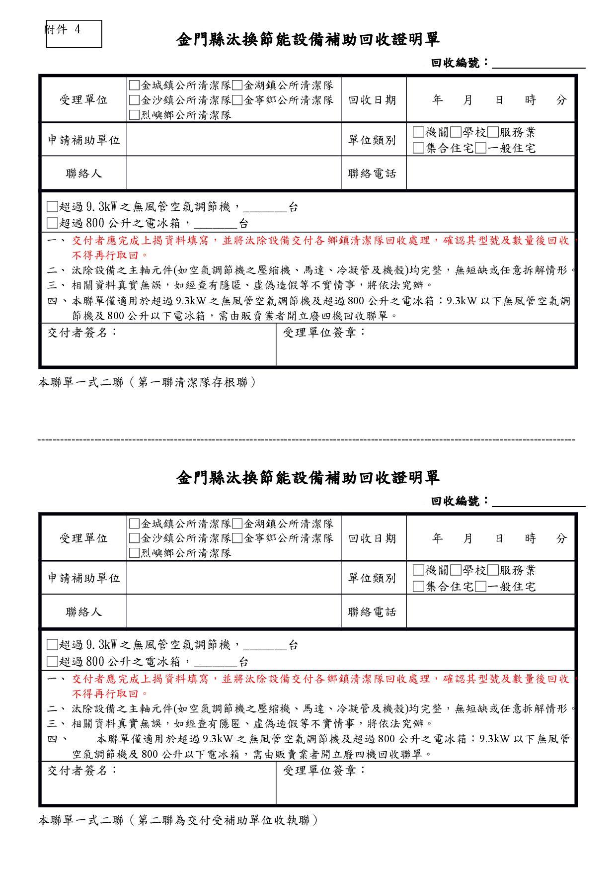 附件4 金門縣汰換節能設備補助回收證明單