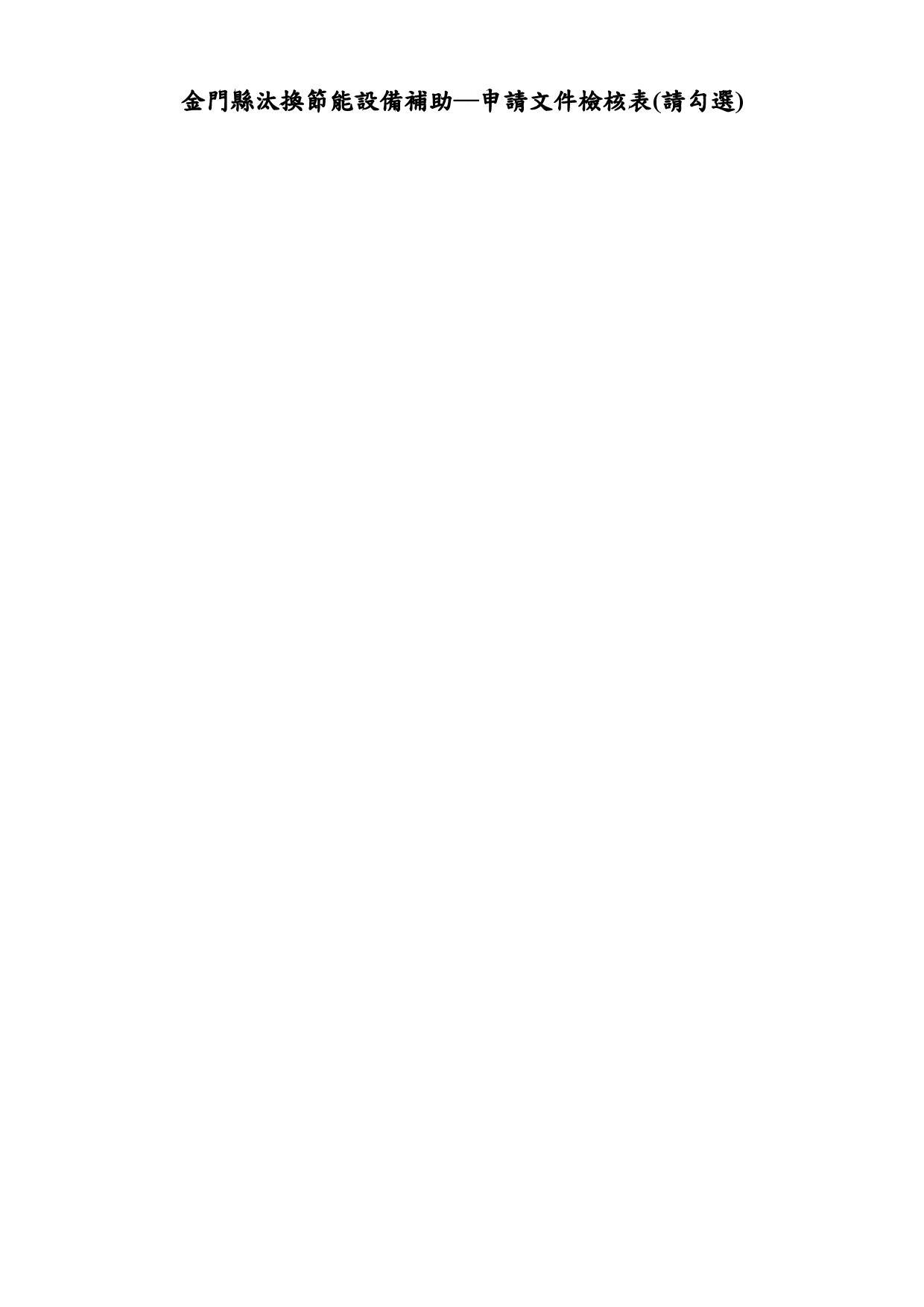 金門縣汰換節能設備補助─申請文件檢核表