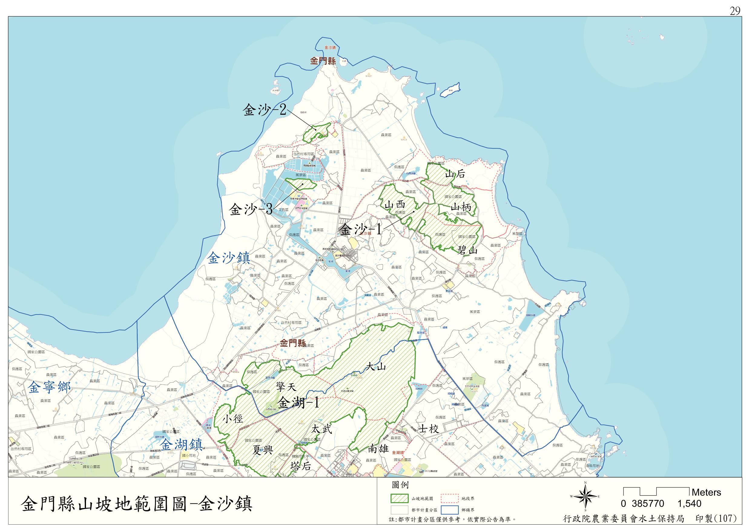 金門縣山坡地範圍圖說(草案)A3-02