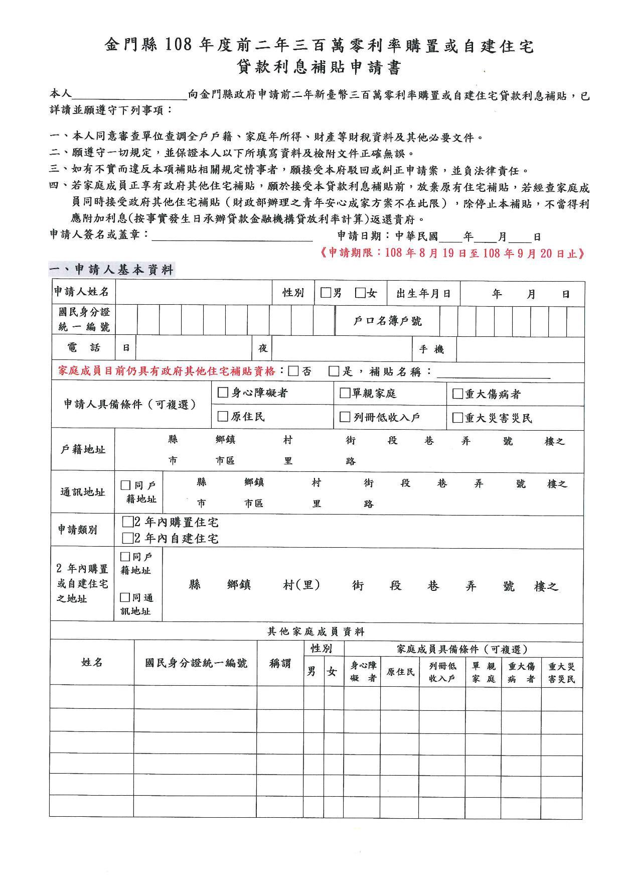 附件一-108年申請書
