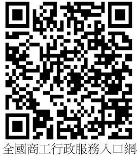 全國商工行政服務入口網1