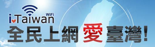 iTaiwan無線上網
