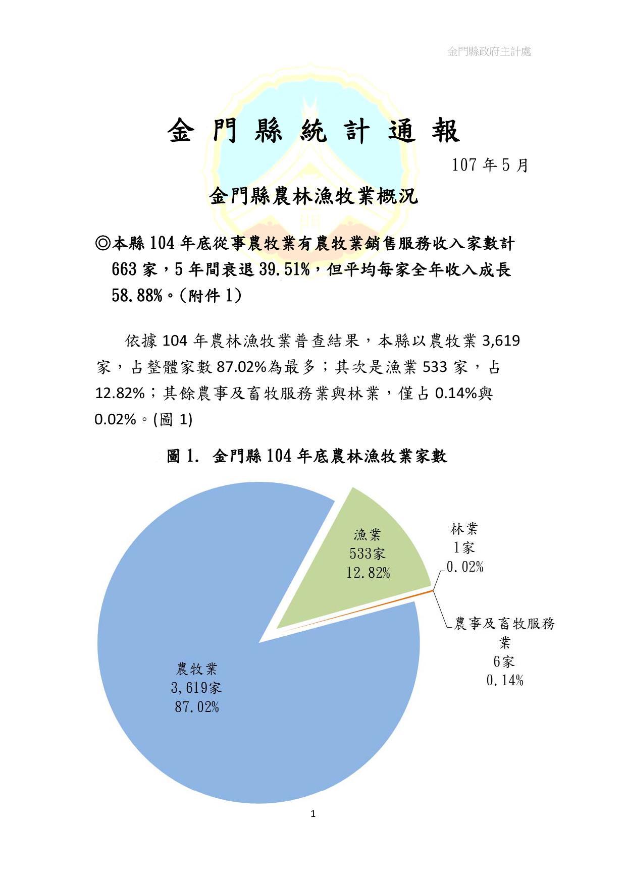 107年統計通報-金門縣農林漁牧業概況