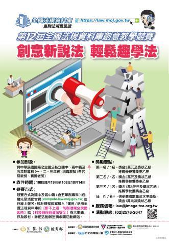 全國法規資料庫創意教學競賽A4海報面