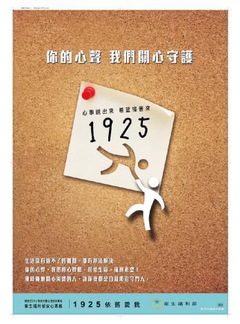 衛福部安心專線1925宣導海報2