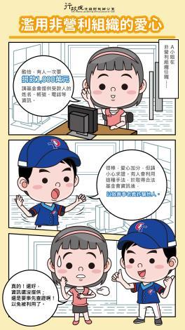 漫畫-2_濫用非營利組織的愛心