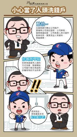 漫畫-5_小心當了人頭洗錢戶