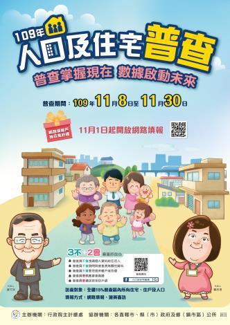 109人口普查-新海報-10-0630-FINAL