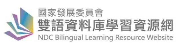 雙語資料庫學習網