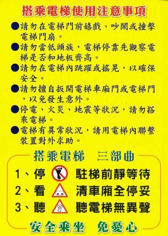 搭乘電梯使用注意事項