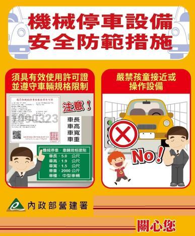 機械停車設備安全防範措施