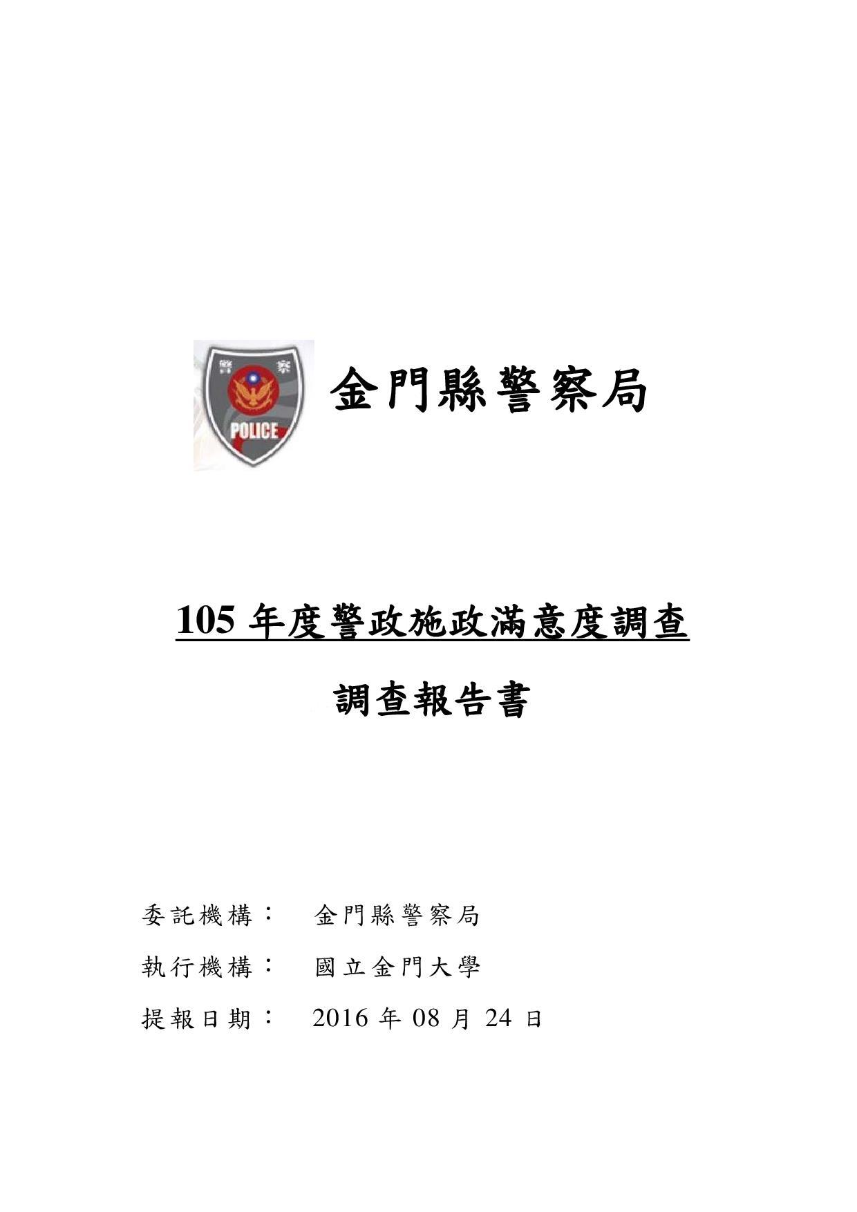 105年度警政施政滿意度調查報告書