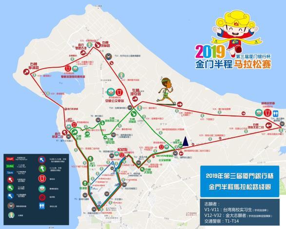 馬拉松路線圖