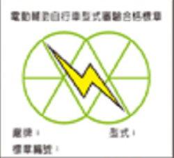 電動自行車合格標章