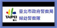 臺北市婦幼警察隊