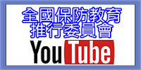 全國保防教育推行委員會-YOUTUBE頻道