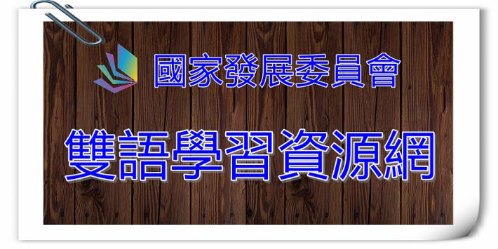 NDC雙語資料庫學習資源網