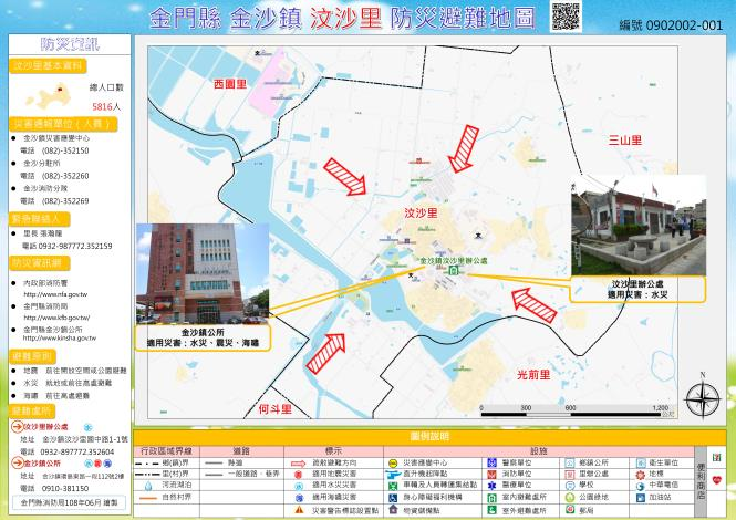 金門縣金沙鎮簡易疏散避難地圖