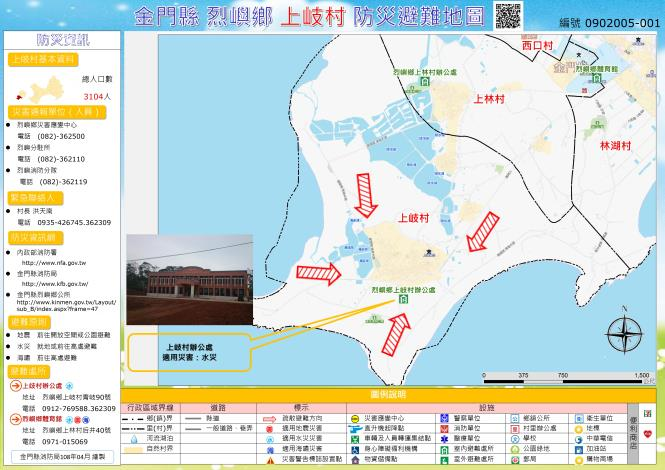 金門縣烈嶼鄉簡易疏散避難地圖